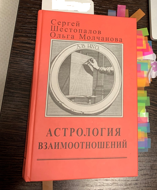 https://astro-expertiza.ru/wp-content/uploads/2020/12/книга_2008.png